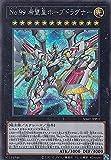 遊戯王 SD42-JPP01 No.99 希望皇ホープドラグナー (日本語版 シークレットレア) STRUCTURE DECK - オーバーレイ・ユニバース -