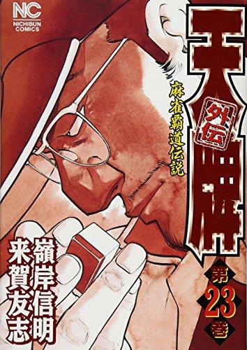 天牌外伝 第23巻—麻雀覇道伝説 (ニチブンコミックス)