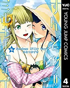 すんどめ!!ミルキーウェイ セミカラー版 4 (ヤングジャンプコミックスDIGITAL)
