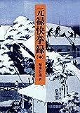 元禄快挙録 中 (岩波文庫 青 159-2)