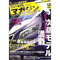 MAG X (ニューモデルマガジンX) 2007年 12月号 [雑誌]