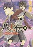Hakkenden - Toho Hakken Ibun - Vol.11 (Asuka Comics CL-DX) Manga by Kadokawa(1905-07-04)