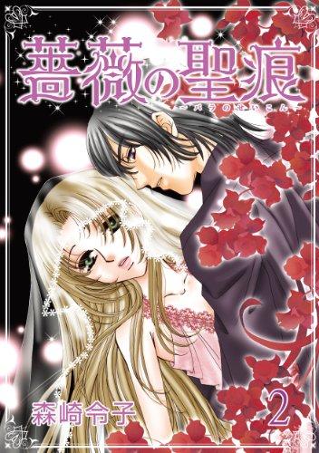 薔薇の聖痕 2 (フェアベルコミックス フレイヤ)の詳細を見る