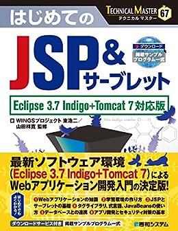 [WINGSプロジェクト東浩二, 山田祥寛]のTECHNICAL MASTER はじめてのJSP&サーブレット Eclipse 3.7 Indigo+Tomcat 7対応版