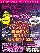 東京ディズニーランド&シーの便利ワザ226 (三才ムックvol.896)