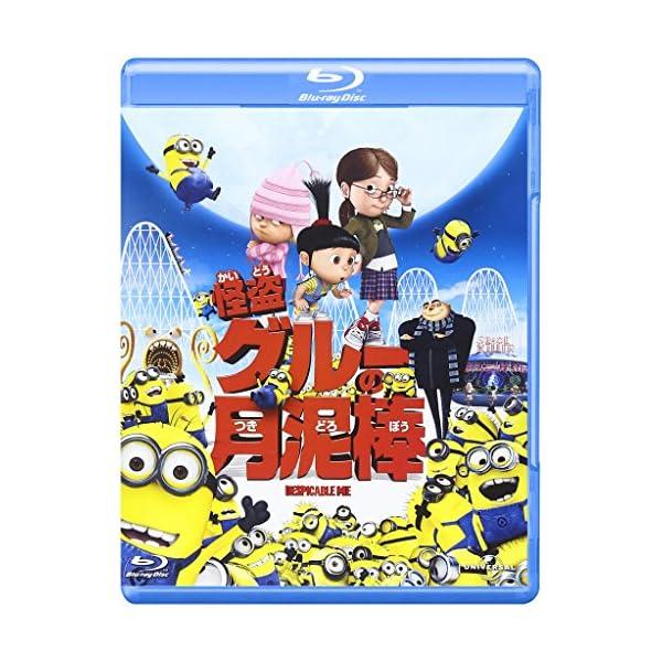 怪盗グルーの月泥棒 [Blu-ray]の商品画像