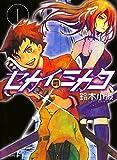 セカイのミカタ (1) (ヤングキングコミックス)