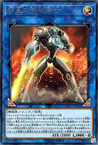 遊戯王 明星の機械騎士(レア) サイバネティック・ホライゾン CYHO 光属性 機械族