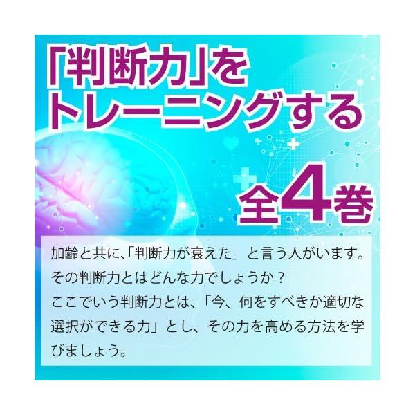 いきいき脳楽エイジング 判断力編 DVD4枚組...の紹介画像5