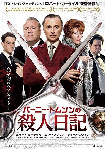 バーニー・トムソンの殺人日記 ~命がけのヘアカット![DVD]
