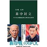米中対立-アメリカの戦略転換と分断される世界 (中公新書 2650)