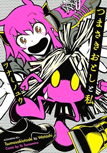 つまさきおとしと私(1) (ITANコミックス)