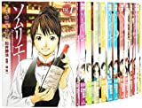 ソムリエール コミック 全21巻完結セット (ヤングジャンプコミックス BJ)