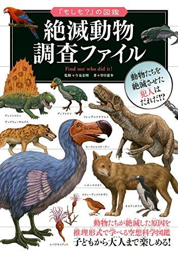 絶滅動物 調査ファイル (「もしも?」の図鑑)の詳細を見る