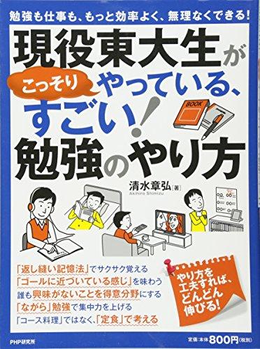 勉強も仕事も、もっと効率よく、無理なくできる!  現役東大生がこっそりやっている、すごい! 勉強のやり方