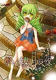 赤い蝶月の夜(3) (フレイヤコミックス)