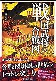 戦国武将の合戦図 (ビジュアル選書)