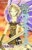 銀のヴァルキュリアス 7 (プリンセスコミックス)