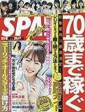 SPA!(スパ!) 2019年 6/18 号 [雑誌]