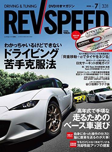 REV SPEED - レブスピード - 2018年 7月号 【特別付録DVD】