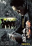 安藤組外伝 群狼の系譜[DVD]