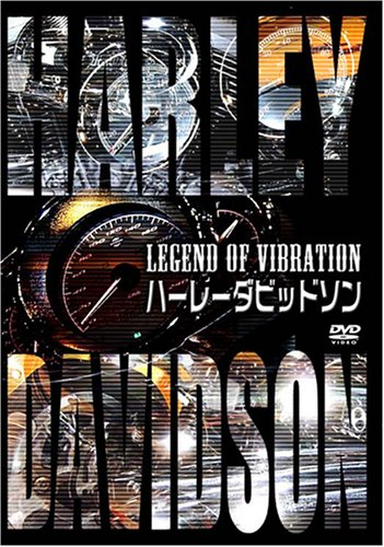 LEGEND OF VIBRATION ハーレーダビッドソン [DVD]