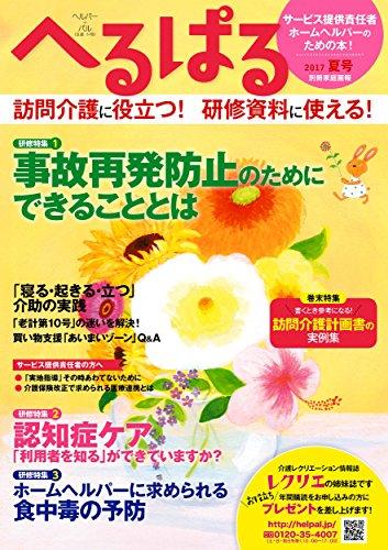 へるぱる 2017夏号 [雑誌]