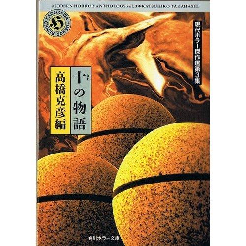 現代ホラー傑作選 (第3集) (角川ホラー文庫)の詳細を見る