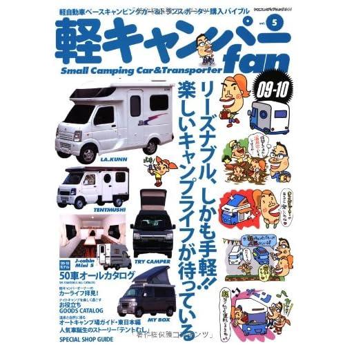 軽キャンパーfan vol.5 09ー10軽キャンパー完全ガイド/ナイトキャンプを楽しく過ご (ヤエスメディアムック 244)