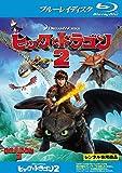 ヒックとドラゴン 2 ブルーレイディスク [レンタル落ち] 画像