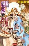 戦国覇王伝8 仙道の火祭り (歴史群像新書)