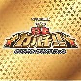 特上カバチ!! オリジナル・サウンドトラック