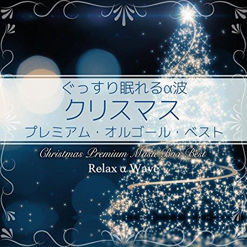 Relax α Wave – ぐっすり眠れるα波 ~ クリスマス プレミアム・オルゴール・ベスト [Mora FLAC 24bit/96kHz]