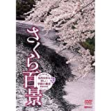 シンフォレストDVD さくら百景 名所を彩る美しい季節の魔法 新撮完全版 SAKURA - Cherry Blossom