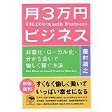 新装版 月3万円ビジネス: 非電化・ローカル化・分かち合いで愉しく稼ぐ方法