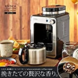 siroca 全自動コーヒーメーカー STC-501 [ステンレスサーバー/ミル内蔵2段階/豆・粉両対応]