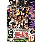 逃走中15~run for money~[大統領暗殺計画編] [DVD]