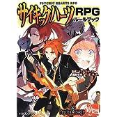 サイキックハーツRPGルールブック (富士見ドラゴンブック)
