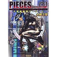 PIECES Gem〈01〉攻殻機動隊データ+α