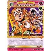 ジョジョの奇妙な冒険ABC 6弾 【コモン】 《キャラカード》 J-581 吉良吉廣