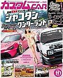 カスタムCAR (カスタムカー) 2017年 10月号 vol.468 [雑誌]