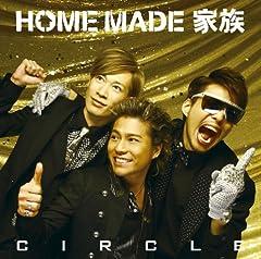 HOME MADE 家族「CIRCLE」のジャケット画像