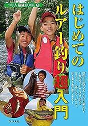 はじめてのルアー釣り超入門 (つり人最強BOOK)