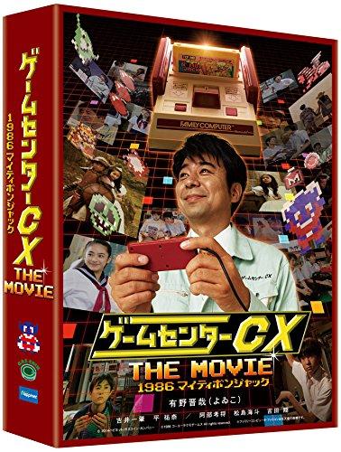 ゲームセンターCX THE MOVIE 1986 マイティボンジャック [DVD]の詳細を見る