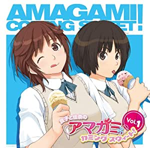 ラジオCD 「良子と佳奈のアマガミ カミングスウィート! 」 vol.1