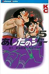 あしたのジョー(5) (週刊少年マガジンコミックス) Kindle版