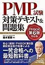PMP試験対策テキスト 問題集 PMBOK第6版対応版