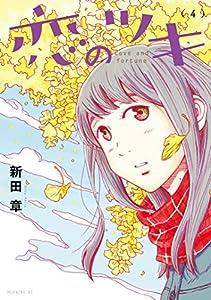 恋のツキ 4巻 表紙画像