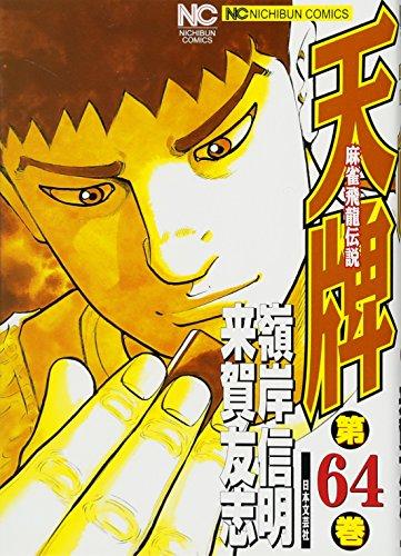 天牌 64—麻雀飛龍伝説 (ニチブンコミックス)