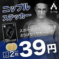 A-KG メンズ ニップルステッカー ニップルシール ニップレス 男性用 40枚